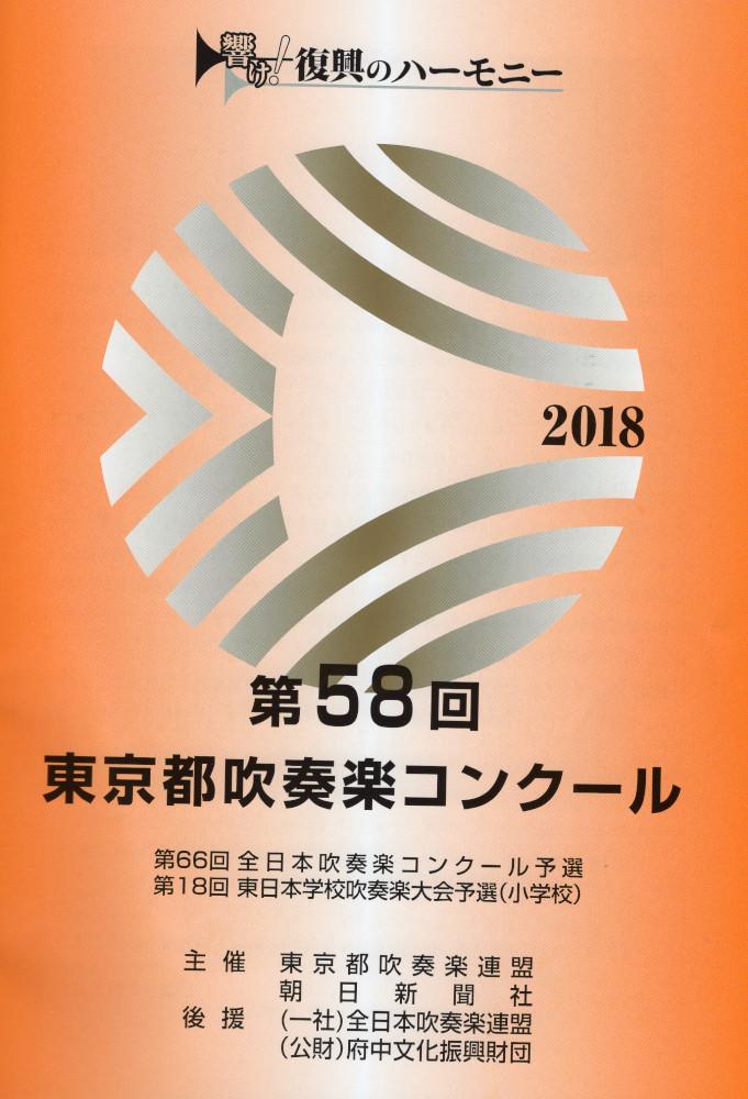 東京都大会
