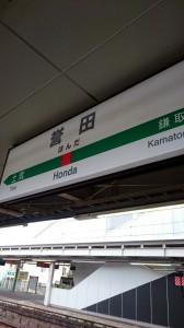 20150721_誉田駅