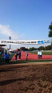 20151012_かつしかスポーツフェスティバル1