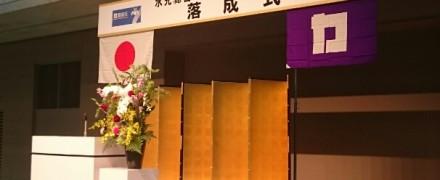 20160227_水元体育館落成式2