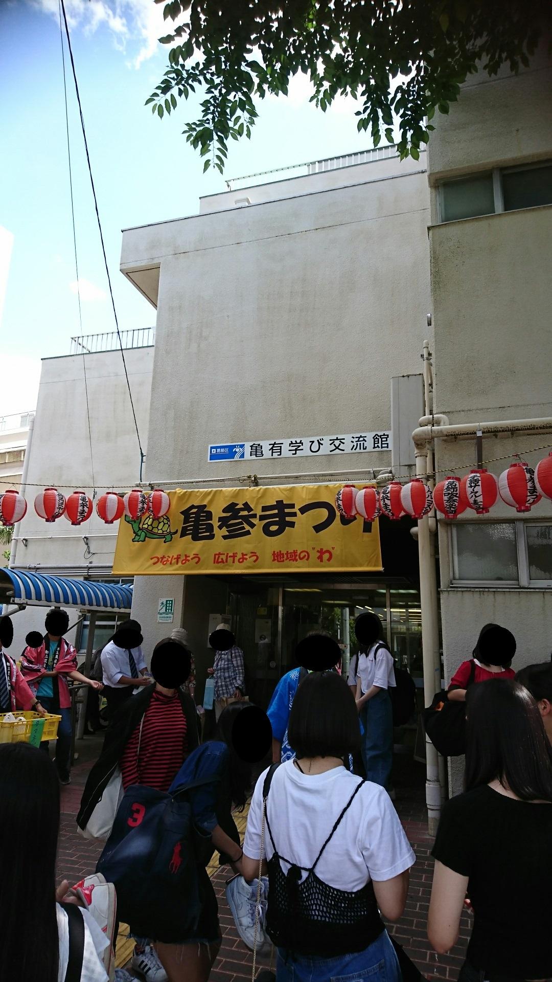 20170604_亀参まつり2