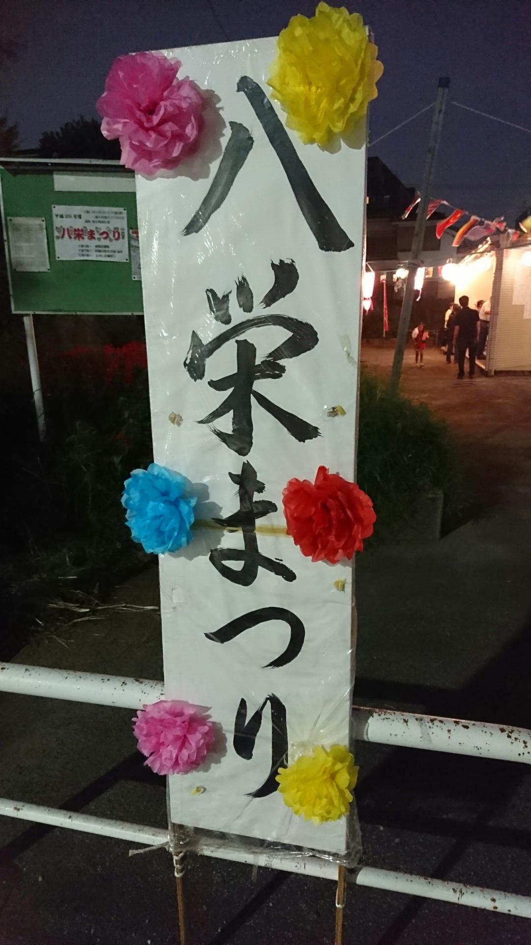 20170916_八栄会2
