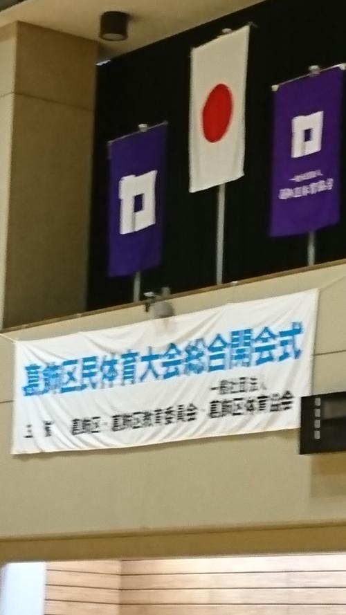 20180408_総合開会式2