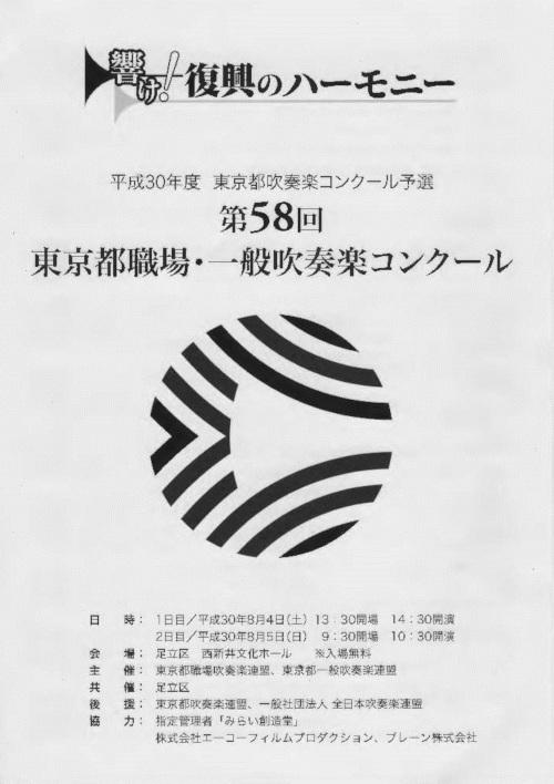 20180805_予選4