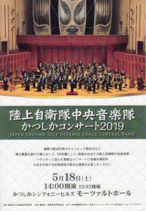20190518_陸上自衛隊中央音楽隊3