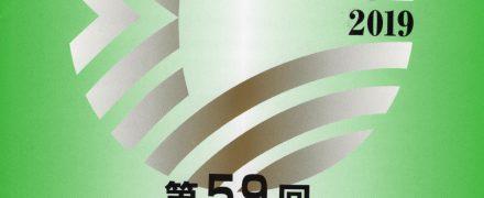 20190908_第59回東京都吹奏楽コンクール