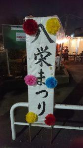 20190914_八栄会2