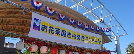 20191005_きらめきコンサート1