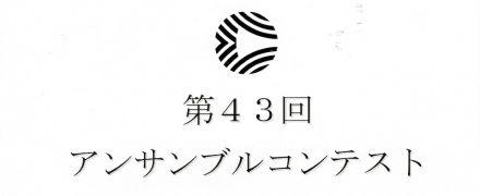 20191124_アンコン2019